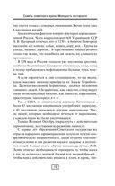 Советы советского врача. Молодость в старости — фото, картинка — 15