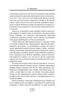 Советы советского врача. Молодость в старости — фото, картинка — 4
