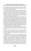 Советы советского врача. Молодость в старости — фото, картинка — 5
