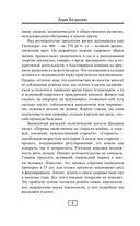 Советы советского врача. Молодость в старости — фото, картинка — 6