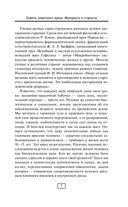 Советы советского врача. Молодость в старости — фото, картинка — 7