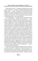 Советы советского врача. Молодость в старости — фото, картинка — 9
