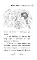Коала Элла, или Золотая роза — фото, картинка — 11