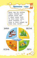 Познаем мир. Для детей 3-4 лет — фото, картинка — 1