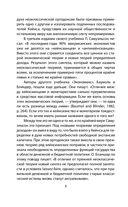 Впечатления о Советской России. Должно ли государство управлять экономикой — фото, картинка — 3