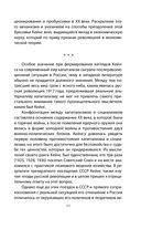 Впечатления о Советской России. Должно ли государство управлять экономикой — фото, картинка — 8
