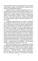 Впечатления о Советской России. Должно ли государство управлять экономикой — фото, картинка — 10