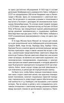 Впечатления о Советской России. Должно ли государство управлять экономикой — фото, картинка — 13