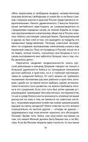 Впечатления о Советской России. Должно ли государство управлять экономикой — фото, картинка — 15