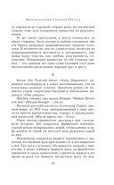 Евгений Евтушенко. Собрание сочинений. Том 5 — фото, картинка — 10