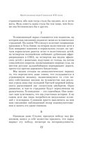 Евгений Евтушенко. Собрание сочинений. Том 5 — фото, картинка — 12