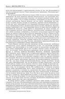 История происхождения христианства. Полное издание в одном томе — фото, картинка — 9