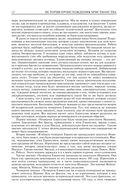 История происхождения христианства. Полное издание в одном томе — фото, картинка — 10