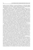 История происхождения христианства. Полное издание в одном томе — фото, картинка — 12