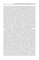 История происхождения христианства. Полное издание в одном томе — фото, картинка — 14