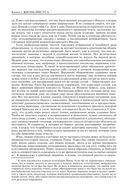 История происхождения христианства. Полное издание в одном томе — фото, картинка — 15