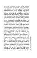 Трепанация прошлого (м) — фото, картинка — 10