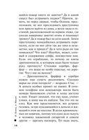 Трепанация прошлого (м) — фото, картинка — 13