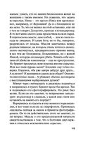 Наследство бизнес-класса (м) — фото, картинка — 11