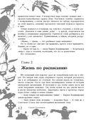 Большая книга ужасов. Коллекционер кошмаров — фото, картинка — 11
