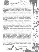 Большая книга ужасов. Коллекционер кошмаров — фото, картинка — 12