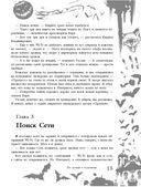 Большая книга ужасов. Коллекционер кошмаров — фото, картинка — 14
