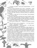 Большая книга ужасов. Коллекционер кошмаров — фото, картинка — 9