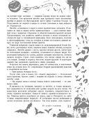 Большая книга ужасов. Коллекционер кошмаров — фото, картинка — 10