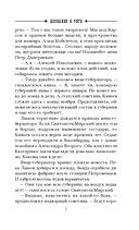 Дознание в Риге (м) — фото, картинка — 6