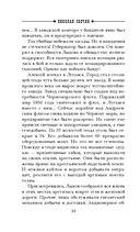 Дознание в Риге (м) — фото, картинка — 9