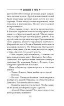 Дознание в Риге (м) — фото, картинка — 10