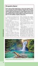 Бали. Путеводитель + карта — фото, картинка — 4
