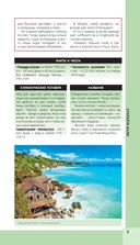Бали. Путеводитель + карта — фото, картинка — 5
