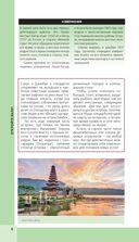 Бали. Путеводитель + карта — фото, картинка — 6