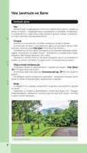 Бали. Путеводитель + карта — фото, картинка — 8