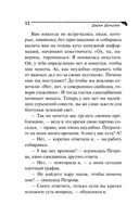 Большой куш нищей герцогини (м) — фото, картинка — 12