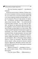 Большой куш нищей герцогини (м) — фото, картинка — 13
