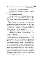 Большой куш нищей герцогини (м) — фото, картинка — 14