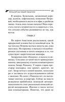 Большой куш нищей герцогини (м) — фото, картинка — 15