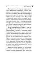 Большой куш нищей герцогини (м) — фото, картинка — 6