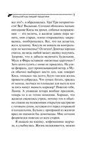 Большой куш нищей герцогини (м) — фото, картинка — 7