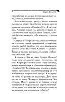 Большой куш нищей герцогини (м) — фото, картинка — 8