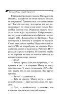 Большой куш нищей герцогини (м) — фото, картинка — 9