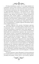 Секреты женщин Ренессанса — фото, картинка — 11