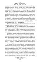 Секреты женщин Ренессанса — фото, картинка — 12