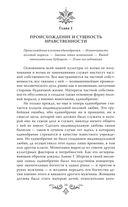 Секреты женщин Ренессанса — фото, картинка — 14