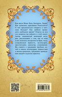 Секреты женщин Ренессанса — фото, картинка — 16