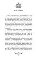 Секреты женщин Ренессанса — фото, картинка — 4