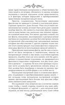 Секреты женщин Ренессанса — фото, картинка — 8