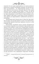 Секреты женщин Ренессанса — фото, картинка — 9
